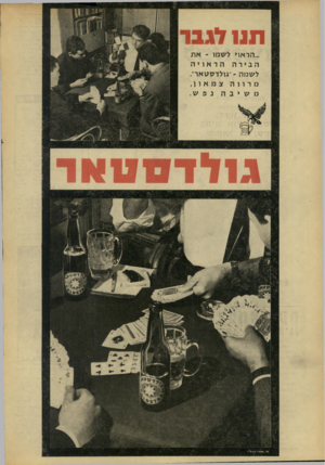 העולם הזה - גליון 1534 - 25 בינואר 1967 - עמוד 4   ...הראוי ל ש מו ־ א ת הבירה הראויה לשמה -גו לדס גו א ר ״. נו רווהצמאון