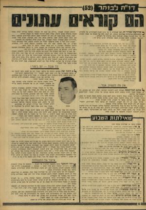 העולם הזה - גליון 1534 - 25 בינואר 1967 - עמוד 6   ד ד׳י׳ ה ך * שהודעתיכמדורזה, לפני שבועיים, כי אני מובן לענות לשאלותיהם של תלמידים המשתתפים בביקורים מאורגנים בכנסת, לא ידעתי למד, אני מכנים את עצמי. השבוע פנו