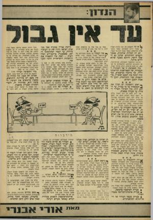 העולם הזה - גליון 1534 - 25 בינואר 1967 - עמוד 9   ך 1אקל להשמיע את דבר ההגיון הצלו? ׳ /כאשר יורים הטאנקים, כאשר מתפוצצים המוקשים, כאשר נשפך הדם על הגבול. לא רק המוזות שותקות, כאשר רועמים התותחים. שותק גם השכל