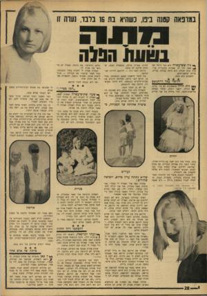 העולם הזה - גליון 1535 - 1 בפברואר 1967 - עמוד 28 | במרפאה קטנה בינו, כשהיא בת 5ו בלבד, נערה זו ך* גיל שש״עשרה היא כבר היתר, יפר. מאד. היו לה שערות בלונדיות ארוכות ועיני תכלת. היא היתד, גבוהה, נערית, עליזה