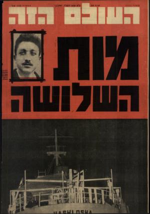 העולם הזה - גליון 1535 - 1 בפברואר 1967 - עמוד 32 | נזם פ ר 1535 כ״א •צכגי תשפ״ז1.2.1967 , המחיר 120 אג׳ רב״חו אברה