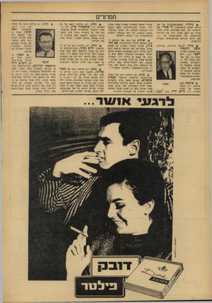 העולם הזה - גליון 1535 - 1 בפברואר 1967 - עמוד 8 | תמחר1 ^ נולדה. לנספודהעיתונות של שגרירות ישראל בוושינגטון, דן פתיר ()36 ולרעייתו יעל, בתם השלישית, שרון. פתיר, שנולד עם השם פחטר, החל את הקריירה העיתונאית שלו