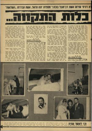 העולם הזה - גליון 1536 - 8 בפברואר 1967 - עמוד 13 | פני האנשים שם הראו לי שחרדתי לא היתה מוגזמת. עוד לא היו שם משפחות! רק אני ואנשי המשרד .״שום דבר לא ברור עדיין,״ ניסו להרגיע אותי. הם היו מלאי־תיקוזה עדיין,