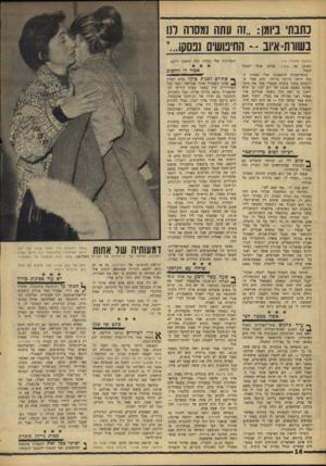 העולם הזה - גליון 1536 - 8 בפברואר 1967 - עמוד 14 | כתבת ביומן :״זה עתה נמסרה דנו ב₪ות=איוב ~ החיטש־ס נפסקו...״ (המשך מעמוד ) 15 הסוכן של אופיר, הנמל. ההתרשמות הראשונה שלי ממנהל הנמל היתד, גרועה ביותר. הוא אמר ש