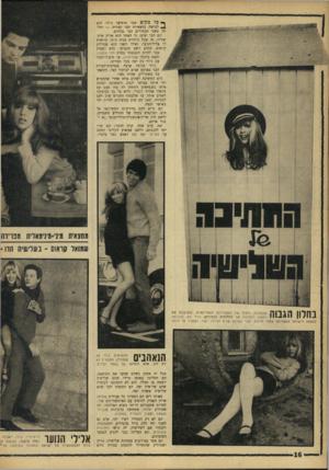 העולם הזה - גליון 1536 - 8 בפברואר 1967 - עמוד 16 | ך * 2ל מקד ם שבו מופיע־ ג׳וזי, היא * 4לבושה בחצאיות הכי קצרות — ומלווה בשני הבחורים הכי גבוהים. וגם הכי יפים: כי האחד הוא אריק א יינ־שטיין, זה שכל הילדות בנות