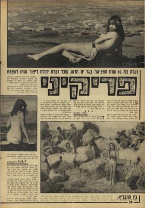 העולם הזה - גליון 1536 - 8 בפברואר 1967 - עמוד 26 | 1נערה בת 16 שנה המציאה בגו ים הדש, שכל ועדה יכולה ויצוו אותו לעצמה מחצאיות היא עברה לשמלות, ומשמלות היא המשיכה למכנסיים, וממכנסיים היא עברה לחליפות, וכל רואיה