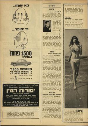העולם הזה - גליון 1536 - 8 בפברואר 1967 - עמוד 27 | כמו פרחים, ועלים, ופירות קטנטנים, ולכן קוראים לו פריקיני. הוא מזכיר מאד את תלבושזתיהן של בנות־הוואי, המשתמשות בזרים לאותה מטרה עצמה, אלא שבפריקיני אפשר לשנות