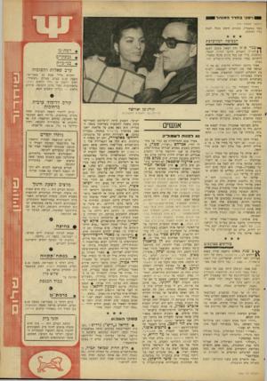 העולם הזה - גליון 1536 - 8 בפברואר 1967 - עמוד 29 | !ויסקי בחדר המנהל1 (המשך מעמוד 09 בפני אפשטיין, כשהוא חיפש מנהל לבנק עליו השתלט. הכביסה המלוכלכת צמד א ״ א נהג לצאת מפעם לפעם ן? לחו״ל. השניים הירבו לטייל,
