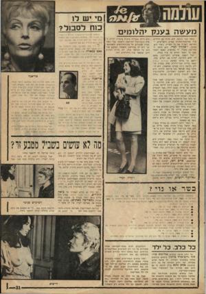 העולם הזה - גליון 1536 - 8 בפברואר 1967 - עמוד 31 | מעשה בענק יהלומים ג׳אקי כבר נרגעה. היא חזרה עם הילדים שלה מחוסשת־החורף באיים הקאריביים והחליטה לשכוח את כל הצרות. ג׳אקי היא, כמובן, ז׳אקדין קנדי. היא היתר,