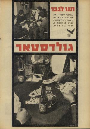 העולם הזה - גליון 1536 - 8 בפברואר 1967 - עמוד 4 | תני לגבר לשמו ...ה ר אוי הבירה לשמה אוי ׳׳ גולדסגואר ״.ו גי ד ד סויוו
