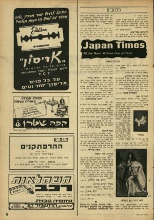 העולם הזה - גליון 1536 - 8 בפברואר 1967 - עמוד 5 | מכתבים (המשך מעמוד )3 גסיסה ארוכה. רחמנות עליהם, על אנשי האצ״ל לשעבר, שלהם עבר מפואר בתולדות הישוב, ורחמ נות עליכם, העיתונאים, הרצים מן הגוש אל ההנהלה, ומן