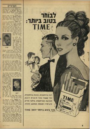 העולם הזה - גליון 1536 - 8 בפברואר 1967 - עמוד 8 | תמרורים פרסום ד״ר יעקבסוי לבוחר בטוב ביותר ^ הרתה. בתו של נשיא ארצות־הב־רית, לופי נאג׳נט ,19 ,הנשואה לבוגר אוניברסיטה (למינהל־עסקים) פאט נאנ׳נס, העובד בתחנת