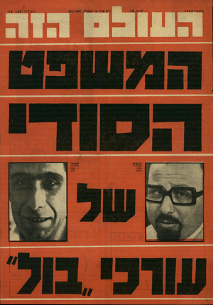 העולם הזה - גליון 1538 - 22 בפברואר 1967