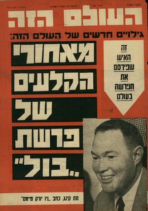 העולם הזה - גליון 1539 - 1 במרץ 1967