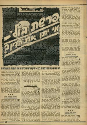 העולם הזה - גליון 1539 - 1 במרץ 1967 - עמוד 15 | לאי.הפצת נשק גרעיני, אשר ישראל מהססת לחתום עלית״ שאל. הראשון שפירסם על מיבצע סודי ומוזר של שירותי הבטחון הישראליים היה השבועון ניוזוויק, בגליונו מה־ 16 בינואר.