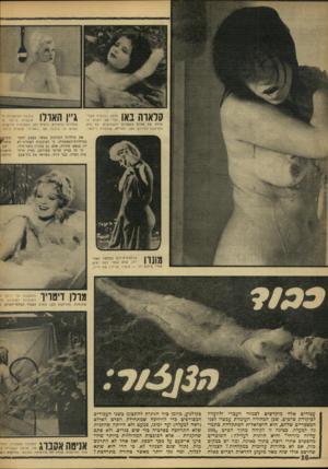 העולם הזה - גליון 1539 - 1 במרץ 1967 - עמוד 16 | 1ן ל 1 7 1 1 1 1היתה ״הנערה העלי־ 1 1 1 * 11 1 1 1 / 1 /זה׳ -של הסרט האילם של שנות העשרים והשלושים. גם היא התרחצה בעירום. כאן, בהוילה, שהוסרט 1־.1927 גייו