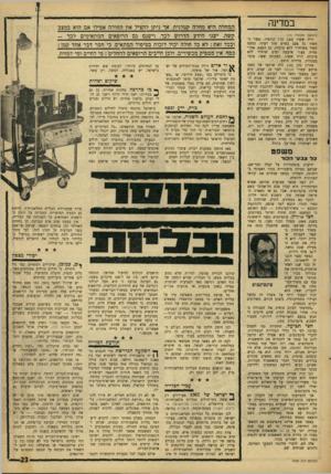 העולם הזה - גליון 1539 - 1 במרץ 1967 - עמוד 23 | במדינה (המשך מעמוד )14 דויד ששון 24 כדו קודמיו. נעצר כחשוד כל פעם כשיש שוד רציני. כמעט תמיד משוחרר ללא ערבות. גם הפעם, אחרי שהיה עצור ארבעה ימים שוחרר ללא