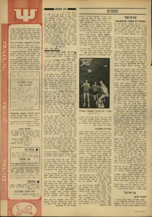 העולם הזה - גליון 1539 - 1 במרץ 1967 - עמוד 29 | ! ₪בגי טקס 1 ספורט כדורסל ״הספרדי תפסו ׳ 1משוגע״ ״זה לא פלא שהפסדנו בהפרש של 32 נקודות. ההפסד שלנו בספר־ היה רק תוצאה ממצבה של מכבי תל־אביב בזמן האחרון,״ כך