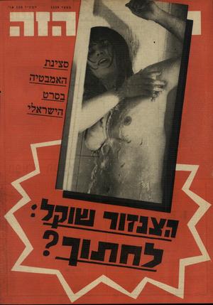 העולם הזה - גליון 1539 - 1 במרץ 1967 - עמוד 32 | !-ספר סצינת האמבטיה בסרט