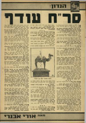 העולם הזה - גליון 1539 - 1 במרץ 1967 - עמוד 9 | !51 זר:! 1 לג חדש קם בישראל. זה כבר לא גוש בחרות. זה £4עוד לא חטיבה בגח״ל. זהו משהו בלתי־מוגדר עדיין, שצריכים למצוא לו שם. יש כל מיני תקדימים, מפילוגים קודמים