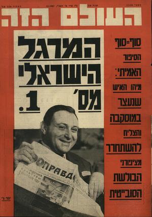 העולם הזה - גליון 1540 - 8 במרץ 1967