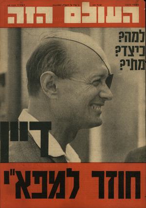 העולם הזה - גליון 1541 - 15 במרץ 1967