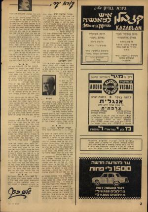 העולם הזה - גליון 1541 - 15 במרץ 1967 - עמוד 2   כך קרה השבוע, כאשר נטל את רשות־הדיבור בוויכוח על הצנזורה ופרשת בול. … העוקץ של הבעיה נעוץ בכך שאין למעשה עירעור כלשהו על מעשי הצנזורה. ופה יורשה לי, בבור