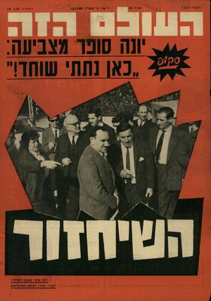 העולם הזה - גליון 1542 - 22 במרץ 1967