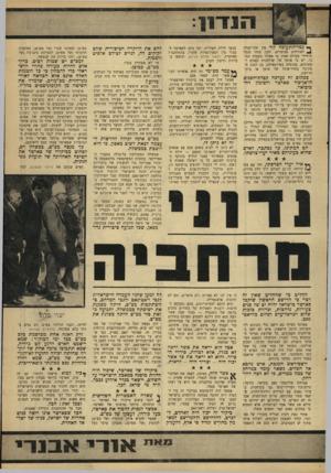 העולם הזה - גליון 1542 - 22 במרץ 1967 - עמוד 9 | בקיצור: עסקני מפ״ם מן המניין. … מפ״ם) לסמינר עברי (של מפ״ם) ׳,ממועדון תרבותי (של מפ״ם) למערכת כתב־עת (של מפ״ם) .וזהו בדיוק מה שנעשה. … ותנועה כזאת בלי מפ״ם