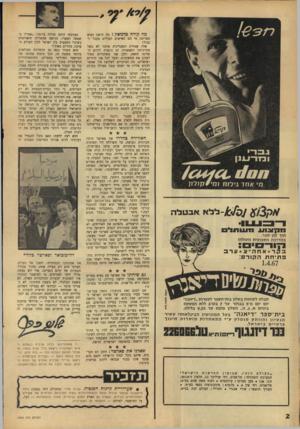 העולם הזה - גליון 1543 - 29 במרץ 1967 - עמוד 2 | ״) נישאת בידי נעים גלעדי, מפעילי תנועת העולם הזה — כוח חדש.