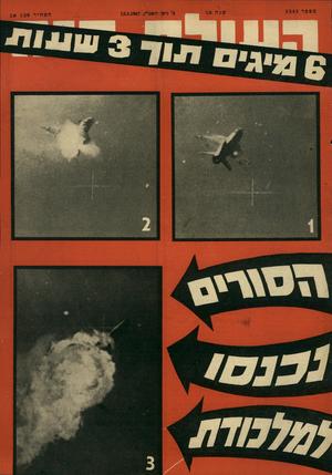 העולם הזה - גליון 1545 - 12 באפריל 1967 - עמוד 1 |