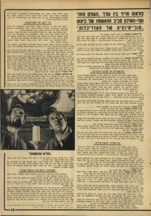 העולם הזה - גליון 1545 - 12 באפריל 1967 - עמוד 13 | בולמוס חויו ביו עוון -העורג! הזה,, ושסהשיבון סביב ההאשמה שד ביצוע ״סונ״סיזציה שר האדויברות״ שר־השיבץ בנטו־ב: זה שייך לוויכוח שמתנהל פה. אני מניח שחבר־הכנסת