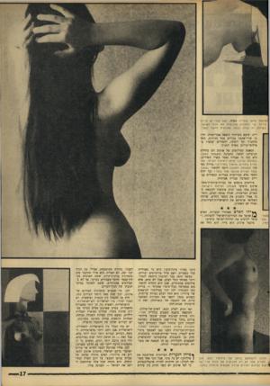 העולם הזה - גליון 1545 - 12 באפריל 1967 - עמוד 17 | זנזוצגת כרגע בגלריה מצדה. כאן כבר יש צירוף עירום. קוי ה מכהול מדגי שו ת את הגוף האנו שי, ב שילוב זה צורת הבעה א מנו תית חדשה לגמרי. רית, שיצא בשיתוף הוצאה