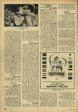 העולם הזה - גליון 1545 - 12 באפריל 1967 - עמוד 23 | אוהדי הכדורסל האמיתיים יכלו רק לקוות כי ההתעוררות שחלה לאחר מישחקי מכבי תל־אביב בגביע אירופה תביא חנופה חדשה לענף כולו. ואולי גם לבניית איצטדיון גדול יותר