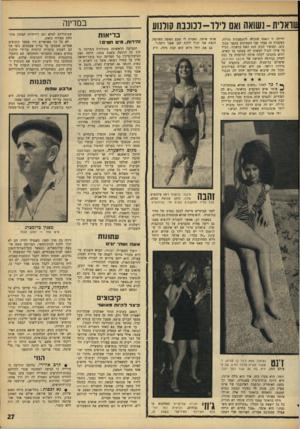 העולם הזה - גליון 1545 - 12 באפריל 1967 - עמוד 27 | במדינה עואלית-נשואה ואם לילד-לכוכבת קולנוע הייתה זו ז׳אנט שזכתה להתפעלות גדולה. בעקבות זה עמדו שני המפיקים בקשר מכתבים׳ ועכשיו הגיע הנה האח בראונר, הטיל על
