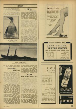 העולם הזה - גליון 1545 - 12 באפריל 1967 - עמוד 30 | מפריז באהבה גרבי ״רשת דייגים״ ללא תפר, המלה האחרונה של אפנת פאריס. הגרביים המציגים את כ פי ש הן צריכות להיראות. בחורף ובאביב — על גרביים רגילות, בקיץ — על הרגל