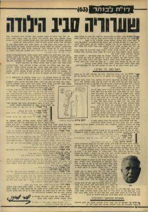 העולם הזה - גליון 1545 - 12 באפריל 1967 - עמוד 6 | ד 1״ ה מ 1ה ד ()63 שעווויה סביב *** 3ע פעמים עליתי השבוע על דוכן־הנואמים, כדי למסור את דעתנו על פעולות משרד־השיכון, על חוק־לשון־הרע, על מיספרי־הילודד, בארץ ועל