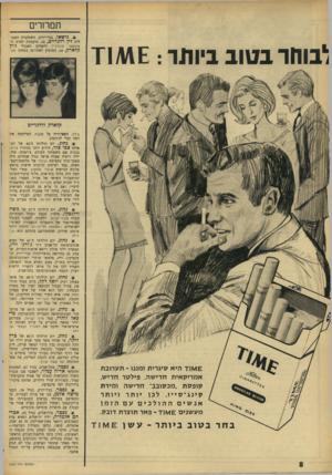 העולם הזה - גליון 1545 - 12 באפריל 1967 - עמוד 8 | תמרורים בוחרבטובביווור/1£:ג71 ^ נישאו. בניו־יורק, השחקנית האנגלית לין רדגרייב ,24 ,מועמדת לפרס ה־אוסקאר (ג׳ורג׳י) והשחקן האנגלי ג׳ון קלארק ,34 ,המופיע לאחרונה