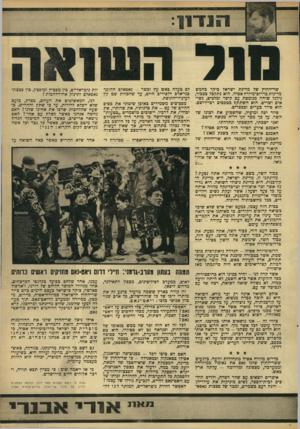העולם הזה - גליון 1545 - 12 באפריל 1967 - עמוד 9 | שר־החוץ של מדינת ישראל ביקר בחמש מדינות כדרום־מיזרח אסיה. הוא נתקבל ככבוד, גילגל שיחה מנומסת עם קיסר ומלכים, נשיאים ושרים. הוא השתתך בטכסים רבי־דושם. הוא סייר