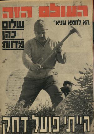 העולם הזה - גליון 1547 - 25 באפריל 1967