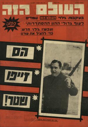 העולם הזה - גליון 1548 - 3 במאי 1967