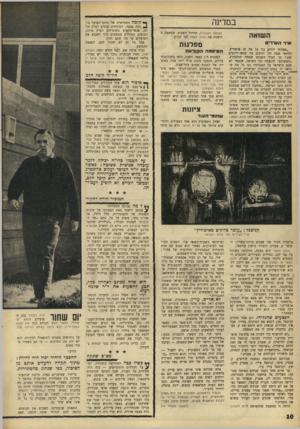 העולם הזה - גליון 1548 - 3 במאי 1967 - עמוד 10   ק. צטניק, והצייר גרשון קניספל. … ק. צטניק סיפר, קניספל צייר. ק .צטניק תיקן, יעץ, וקניספל צייר עוד.
