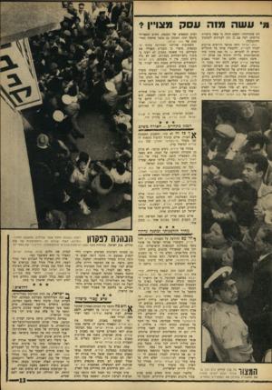 העולם הזה - גליון 1548 - 3 במאי 1967 - עמוד 13 | כדאי כאן לזכור, כי נגיד בנק ישראל לבנק הקטן הזה, שצמח בץ־לילה, קוראים בנק אגודת ישראל, או בנק המימ של התנגד בשעתו בתוקף להענקת הרשיון ל־הצבאי בסלאנג המקובל. כי