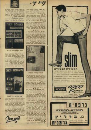 העולם הזה - גליון 1549 - 10 במאי 1967 - עמוד 2 | כל אותם עיתונים מוכנים להישרף לפני שיעלו על דל שפתותיהם כי השבועון המסויים, או כל עיתון אחר, השיג סקופ. … אתה, כ קו ר א השבועון המסויים, יכול לחייך על כך