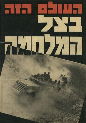 העולם הזה - גליון 1551 - 24 במאי 1967