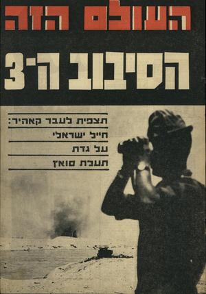 העולם הזה - גליון 1554 - 14 ביוני 1967