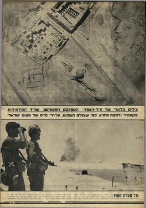 העולם הזה - גליון 1554 - 14 ביוני 1967 - עמוד 11 | תמונה זו צולמה בז מן הקרב, כ שהחיילו ת עדיין דרוכים, ומעברה השני של ה ש בו ע, ה מ פו רסם, ע ל-י ד ש ד־ז־ש ה פי ר מי דו ת מ טו ס ישרא לי :תעלת־סואץ, במצריים,