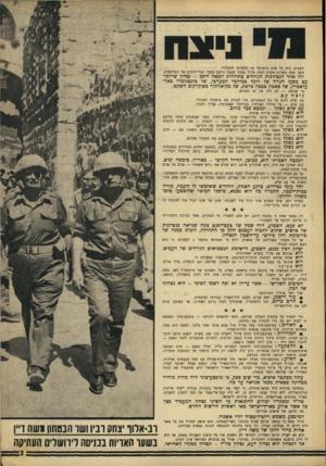 העולם הזה - גליון 1554 - 14 ביוני 1967 - עמוד 3 | כדי לעמוד על עוצמת הנצחון שהושג, כדאי להשוותו לקודמו — מיבצע־סיני. השוואה זו לבדה יש בה כדי להגדיר את גדולתו. • האוייב: במיבצע־סיני עמד צה״ל מול צבא ערבי אחד