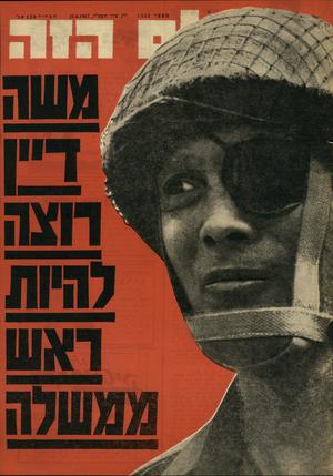 העולם הזה - גליון 1555 - 21 ביוני 1967