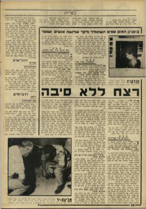 העולם הזה - גליון 1555 - 21 ביוני 1967 - עמוד 10   במרינה (המשך מעמוד )7 משטרה היא אורחת קבע במקום. ביום השלישי האחרון, בשעה 9.30בבוקר, ביקרו בסיסי גם קארול הובר (,)28 וגם אנשי המשטרה. קארול חיפש בחורה, והמשטרה